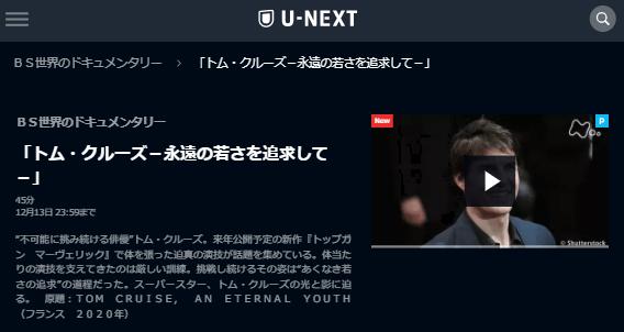 U-NEXT「BS世界のドキュメンタリー・トム・クルーズ」キャプチャ,画像
