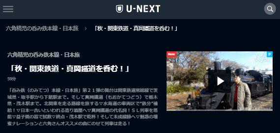 U-NEXT六角精児の呑み鉄本線「秋・関東鉄道・真岡鐵道を呑む!」キャプチャ,画像