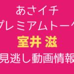 あさイチ・プレミアムトーク室井滋テキスト,画像