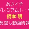 あさイチ プレミアムトーク 「柄本明」,テキスト画像