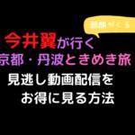 NHK「今井翼が行く」テキスト,画像