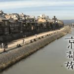 いけずな京都旅,画像