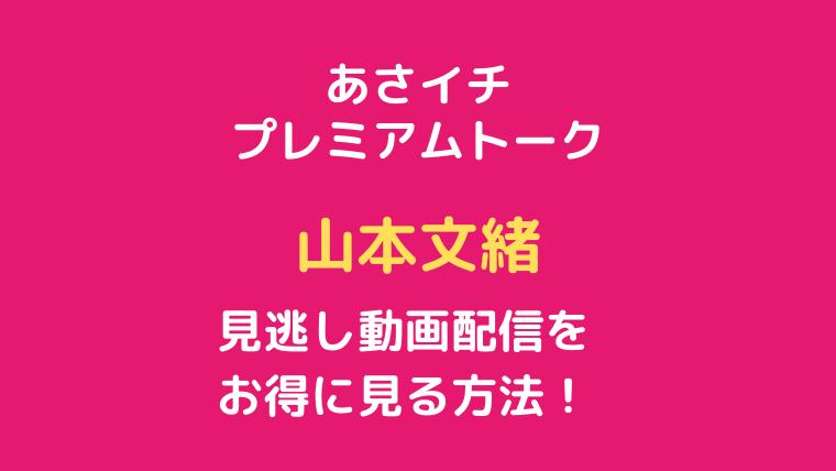 あさイチ【プレミアムトーク山本文緒】テキスト,画像