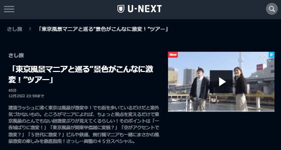 U-NEXTさし旅「東京風景マニアと巡る」キャプチャ,画像