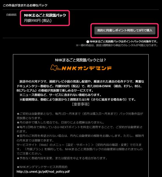 U-NEXT・NHKオンデマンドまるごと見放題パックキャプチャ,画像