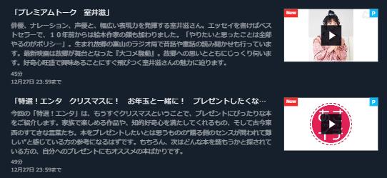 U-NEXTあさイチ「室井滋」キャプチャ,画像