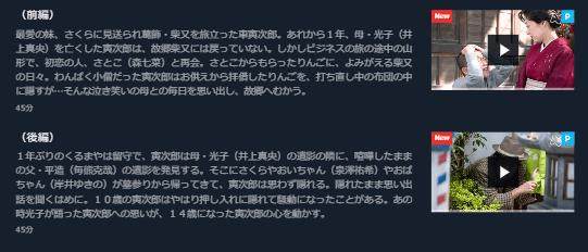 U-NEXT「少年寅次郎スペシャル」キャプチャ,画像