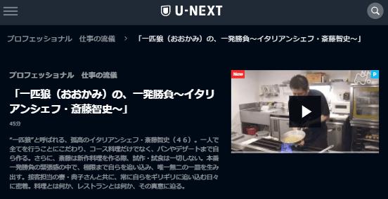 U-NEXTプロフェッショナル仕事の流儀「イタリアンシェフ・斎藤智史」キャプチャ,画像