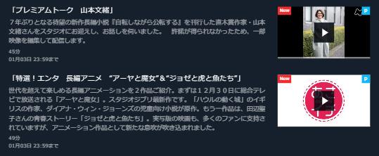 U-NEXTあさイチ「山本文緒」キャプチャ,画像