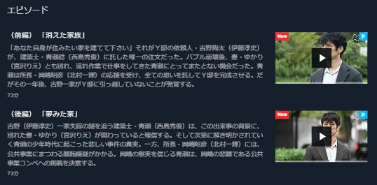 U-NEXT「ノースライト前編・後編」キャプチャ,画像