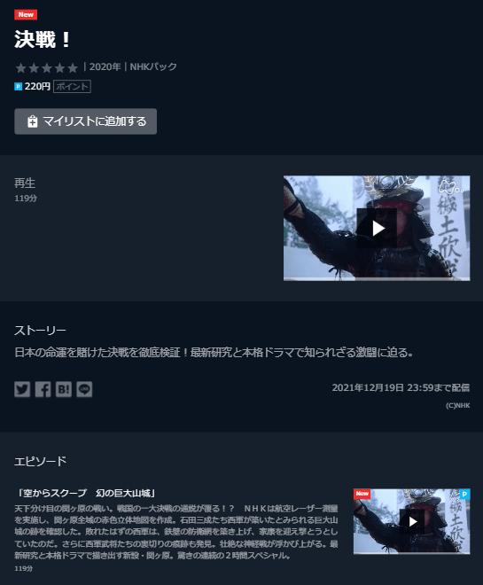U-NEXT「決戦!関ヶ原」キャプチャ,画像