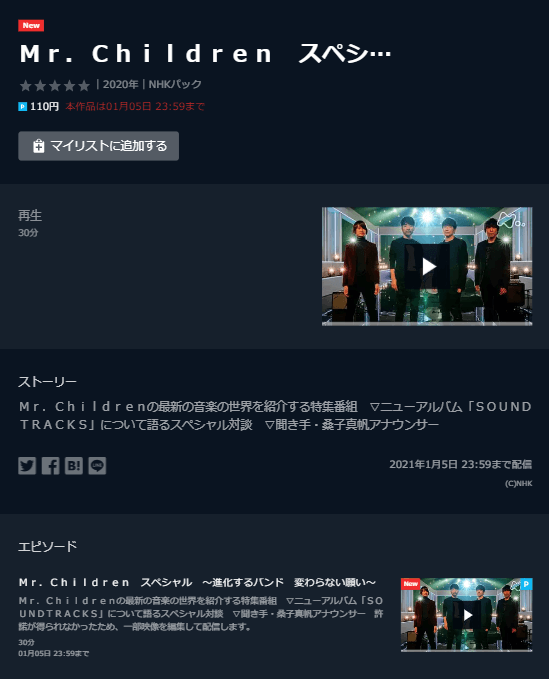 U-NEXT「Mr.Childrenスペシャル」キャプチャ,画像
