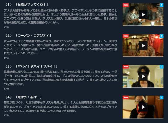 U-NEXT「ホーム・スイート東京4」キャプチャ,画像