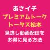 あさイチ 「プレミアムトークトータス松本」テキスト,画像