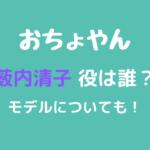 おちょやん「薮内清子」テキスト,画像