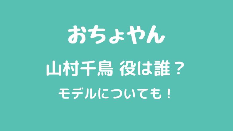 おちょやん「山村千鳥」役テキスト,画像