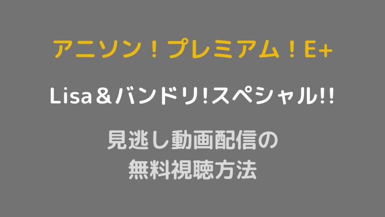 アニソン!プレミアム!E+テキスト,画像
