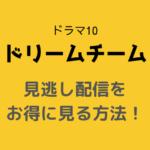 ドラマ10「ドリームチーム 」テキスト,画像