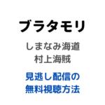 ブラタモリ 「しまなみ海道・村上海賊」テキスト,画像