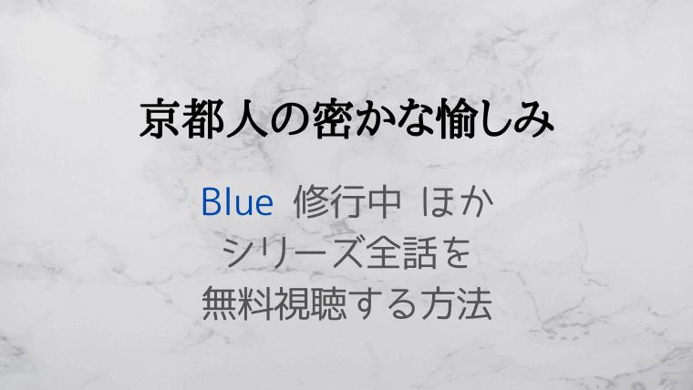 京都人の密かな愉しみ・テキスト,画像