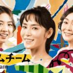 ドラマ10「ドリームチーム」,画像