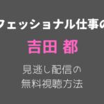 プロフェッショナル仕事の流儀「吉田都」テキスト,画像