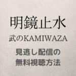 NHK・BSプレミアム「明鏡止水」テキスト,画像