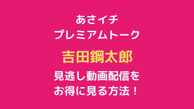 あさイチ「プレミアムトーク吉田鋼太郎」テキスト,画像