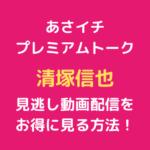 あさイチ「プレミアムトーク清塚信也」テキスト,画像