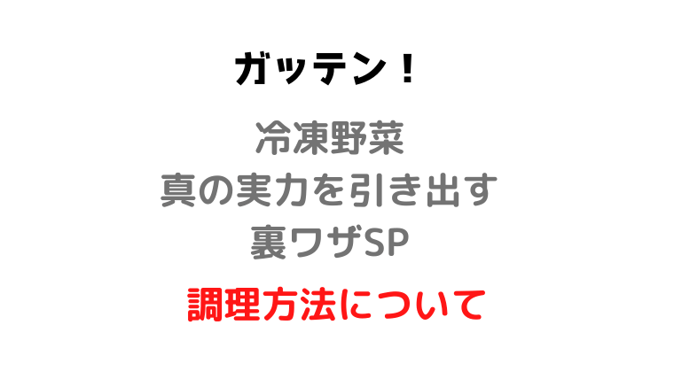 NHK「ガッテン!冷凍野菜」テキスト,画像
