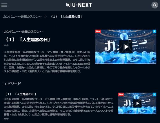 U-NEXTドラマ「カンパニー」キャプチャ,画像