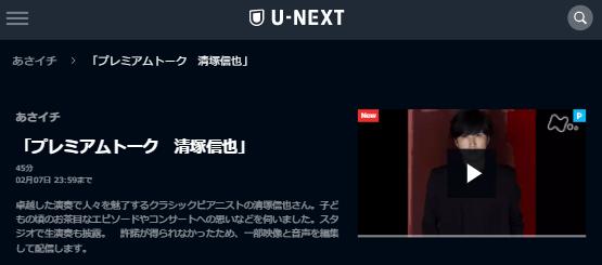 U-NEXT「あさイチ清塚信也」キャプチャ,画像