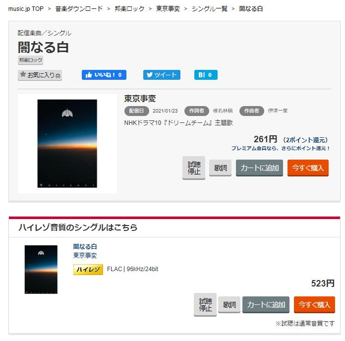 music.jp「東京事変・闇なる白」キャプチャ,画像
