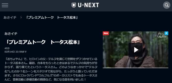 U-NEXTあさイチ「プレミアムトークトータス松本」キャプチャ,画像