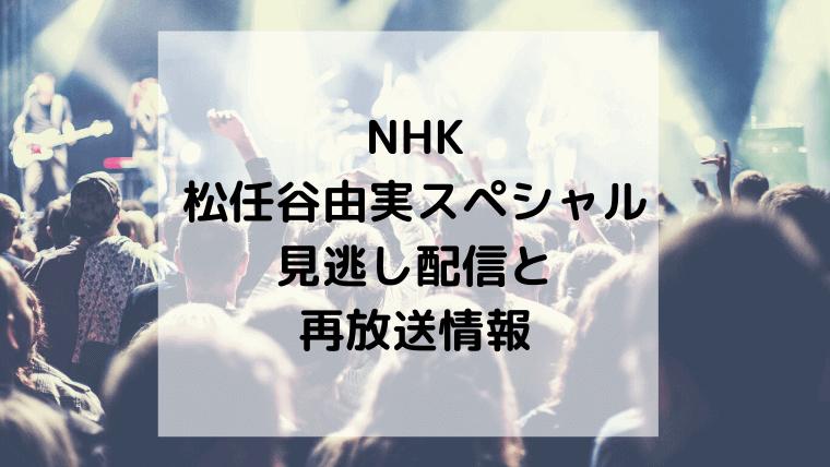 「松任谷由実スペシャル」テキスト,画像
