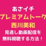 あさイチ「プレミアムトーク西川美和」テキスト,画像