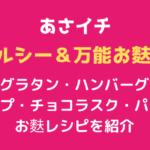 あさイチ 「お麩SP」テキスト,画像