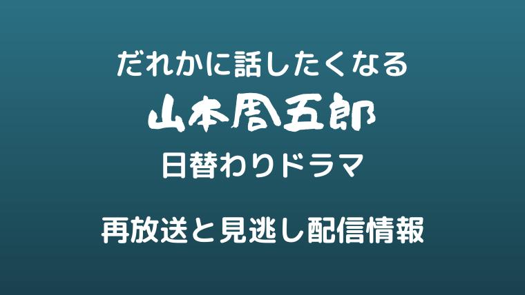 本 五郎 ドラマ nhk 山 周