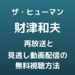 ザ・ヒューマン 「財津和夫」テキスト,画像