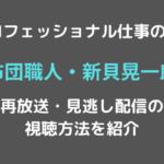 プロフェッショナル仕事の流儀 「布団職人・新貝晃一郎」テキスト,画像