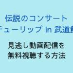 """伝説のコンサート""""チューリップin武道館""""テキスト,画像"""