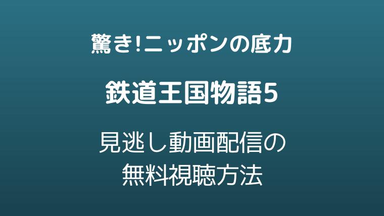 驚き!ニッポンの底力 「鉄道王国物語5」テキスト,画像