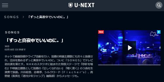 U-NEXT「SONGSずっと真夜中でいいのに。」テキスト.画像