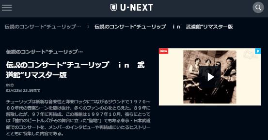 U-NEXT「チューリップin武道館」キャプチャ,画像