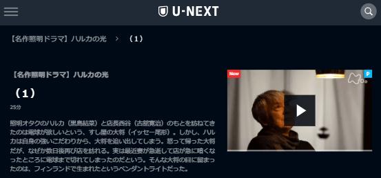 U-NEXT「ハルカの光」キャプチャ,画像
