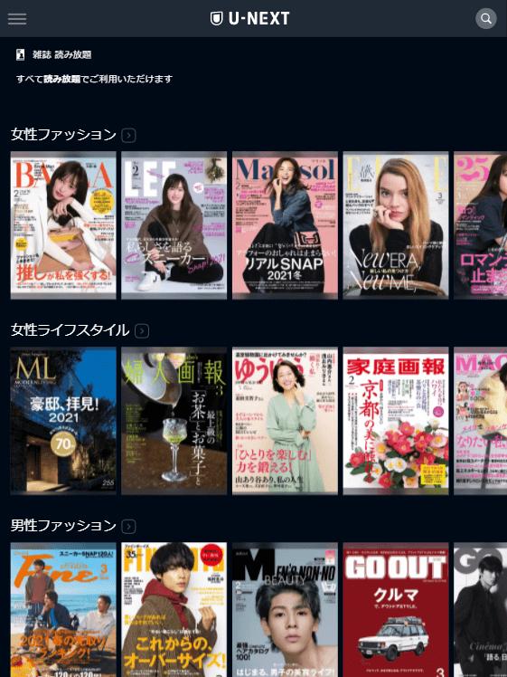 U-NEXT雑誌読み放題キャプチャ,画像