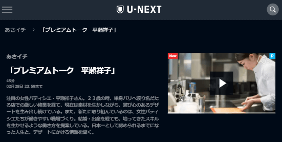 U-NEXTあさイチ「プレミアムトーク平瀬祥子」キャプチャ,画像