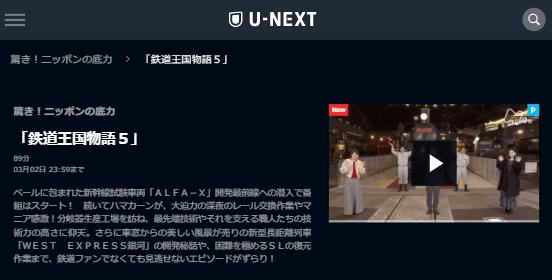 U-NEXTニッポンの底力「鉄道王国物語5」キャプチャ,画像