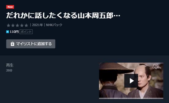 U-NEXTだれかに話したくなる山本周五郎日替わりドラマ・キャプチャ,画像