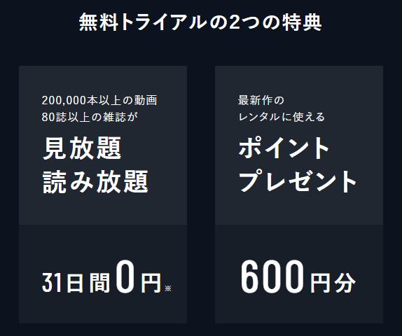 U-NEXT600ポイントプレゼント,画像